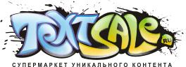 Уникальные тексты для сайта - TextSale.ru