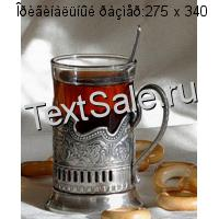 Tea glass holders