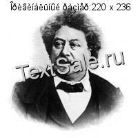 Pushkin simulated his death and began to write under the pseudonym of Alexandre Dumas